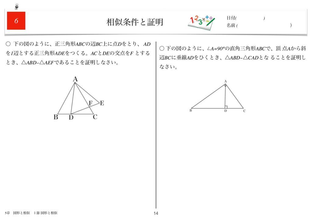 小学生から使える数学問題集中3m5章-14のサムネイル