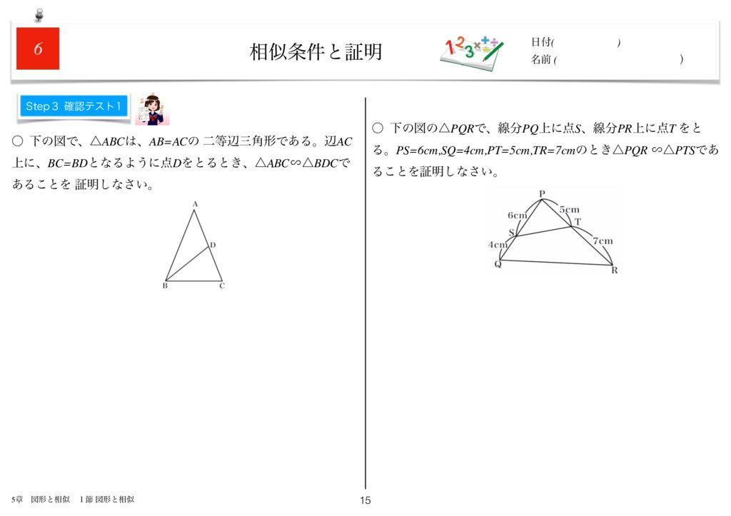 小学生から使える数学問題集中3m5章-15のサムネイル