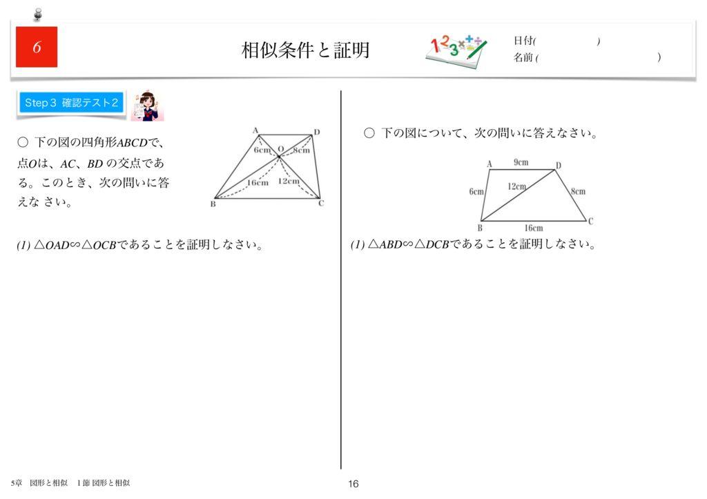 小学生から使える数学問題集中3m5章-16のサムネイル