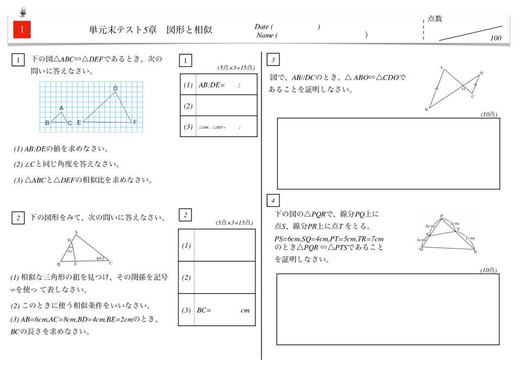 小学生から使える数学問題集中3m5章-2-3のサムネイル