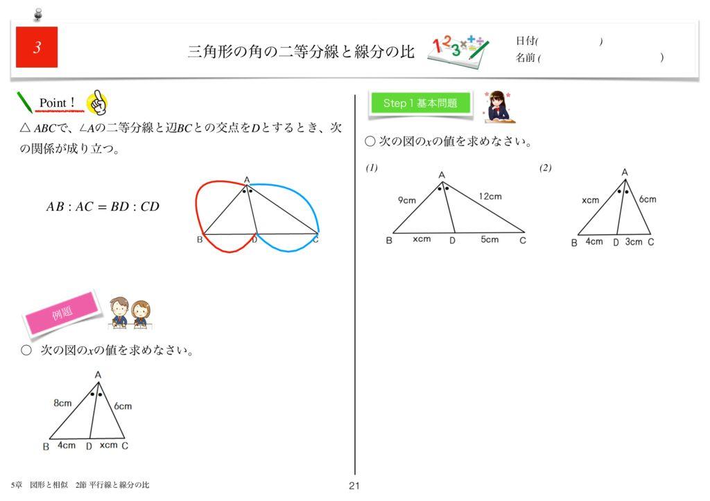 小学生から使える数学問題集中3m5章-21のサムネイル