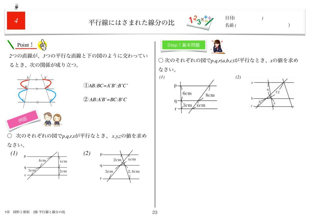 小学生から使える数学問題集中3m5章-23のサムネイル