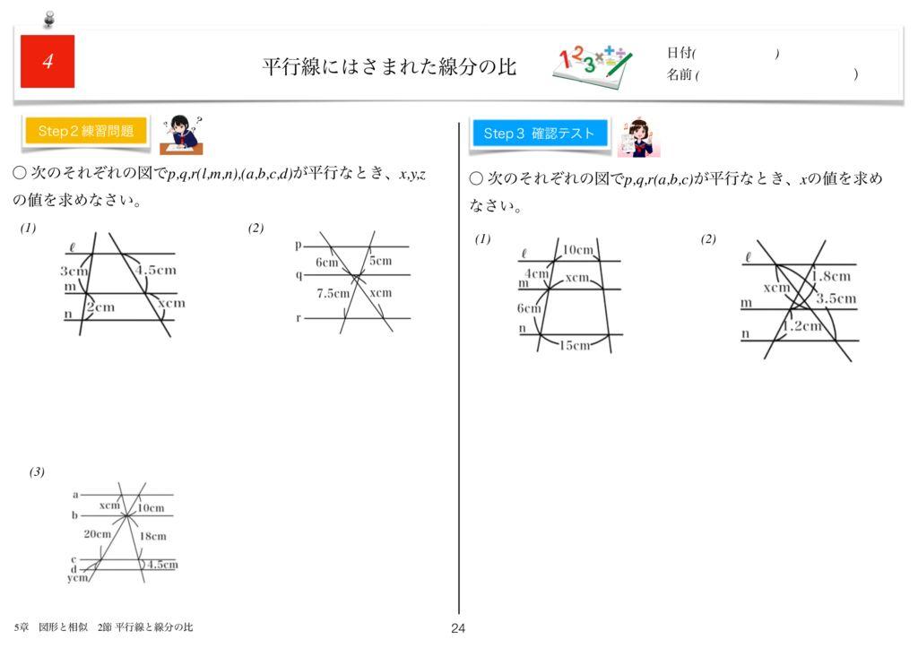 小学生から使える数学問題集中3m5章-24のサムネイル