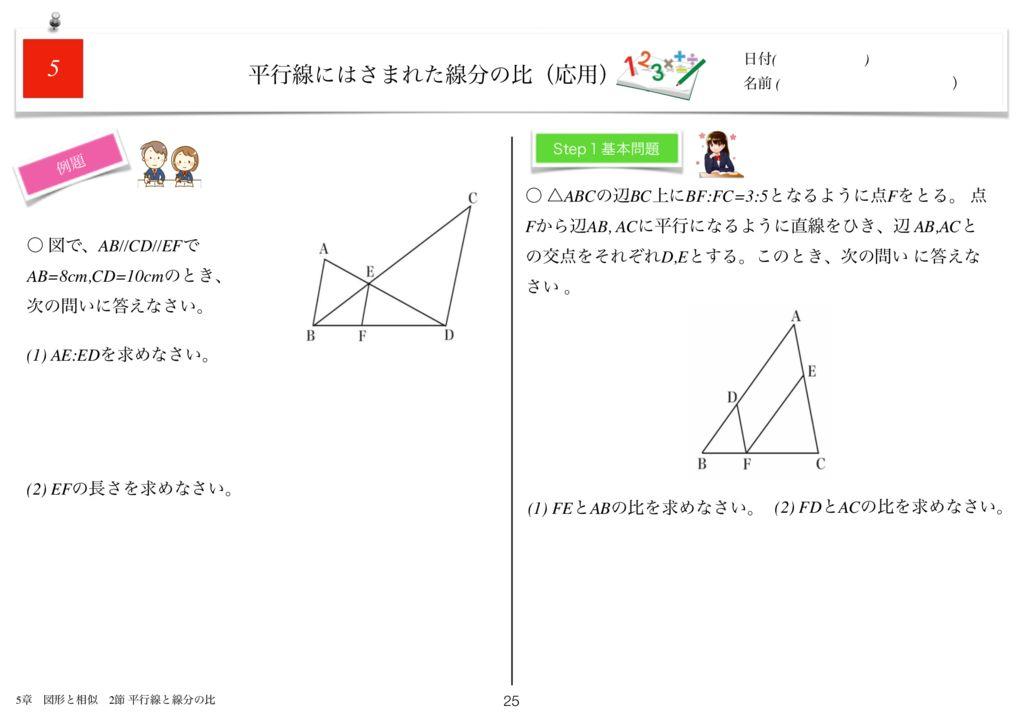 小学生から使える数学問題集中3m5章-25のサムネイル