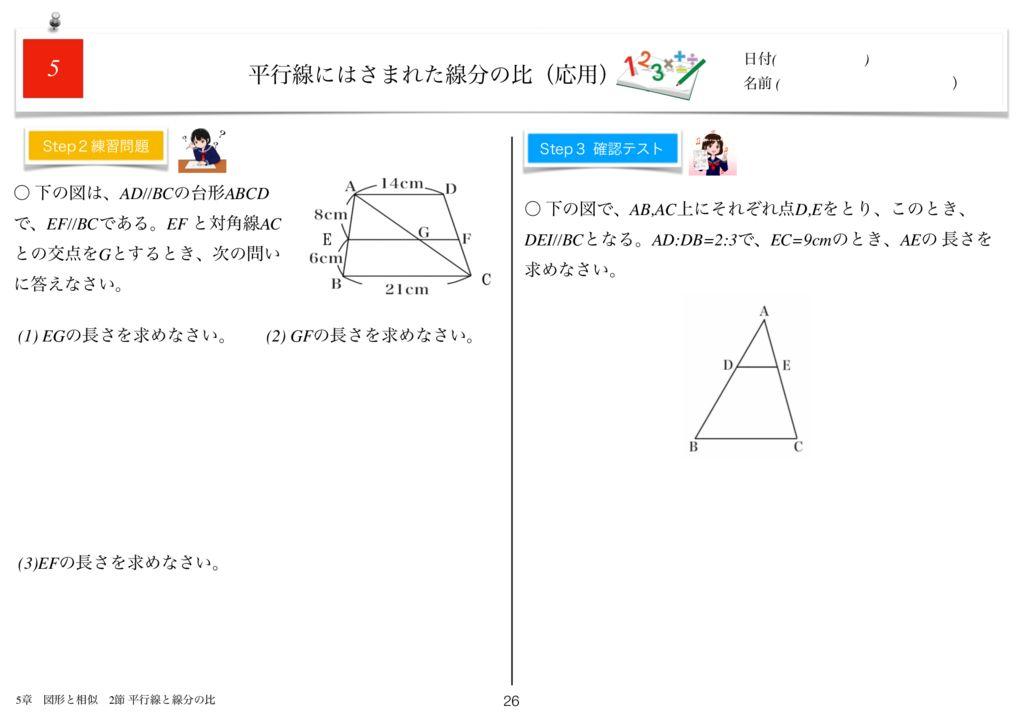 小学生から使える数学問題集中3m5章-26のサムネイル