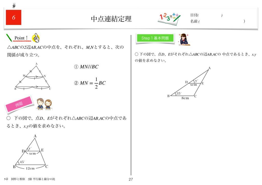 小学生から使える数学問題集中3m5章-27のサムネイル
