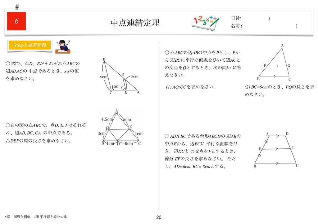 小学生から使える数学問題集中3m5章-28のサムネイル