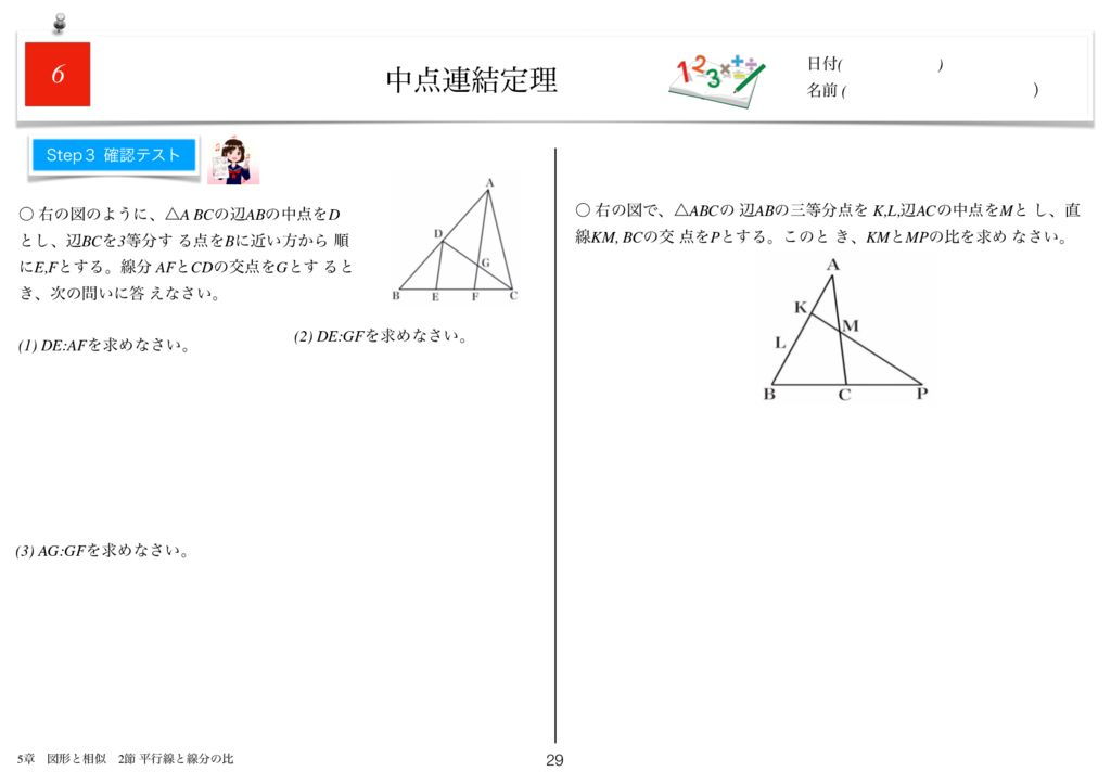 小学生から使える数学問題集中3m5章-29のサムネイル