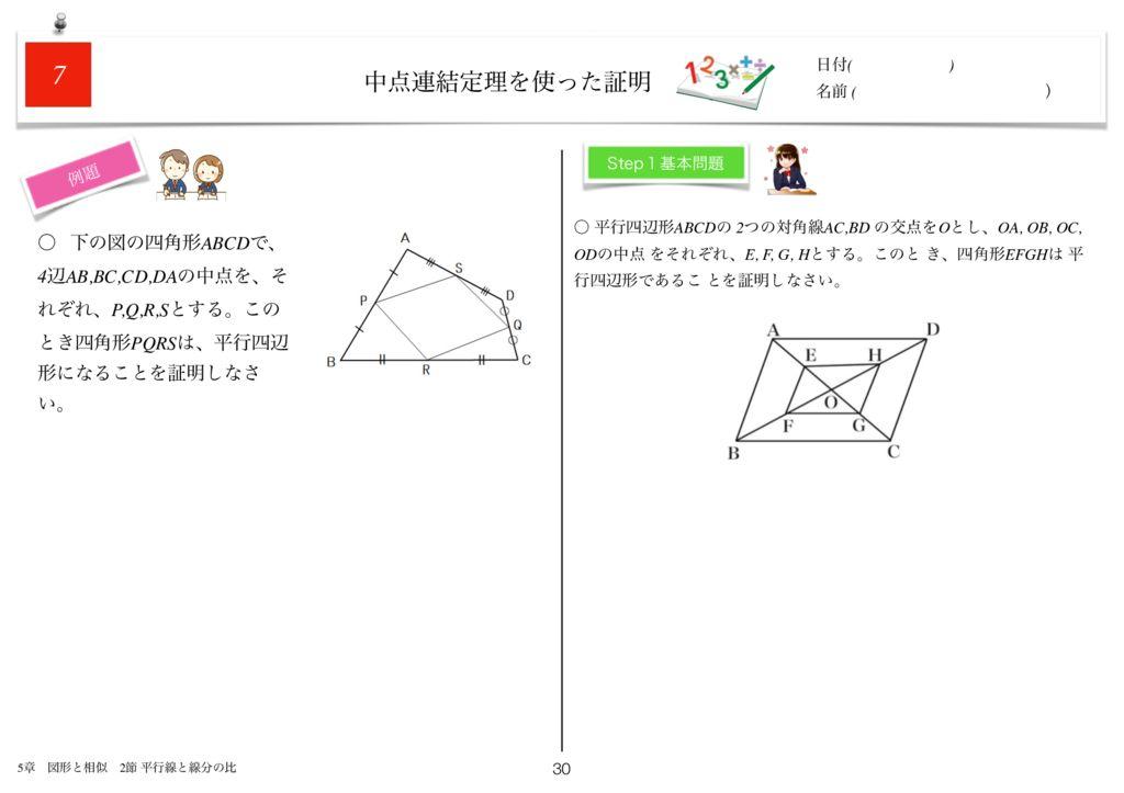 小学生から使える数学問題集中3m5章-30のサムネイル