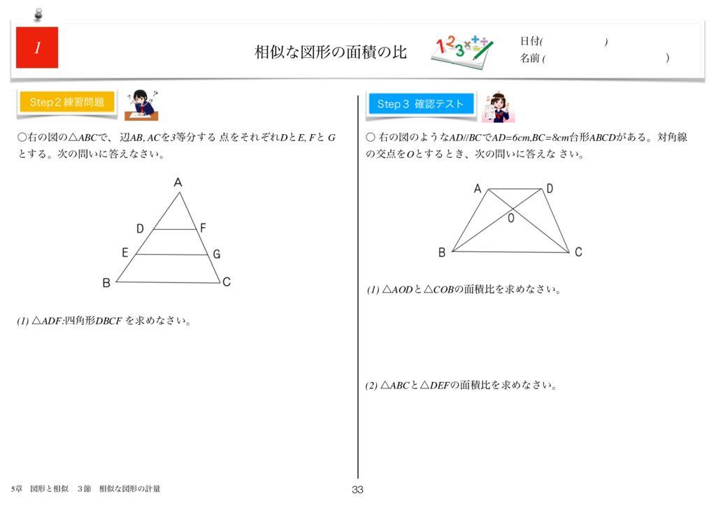 小学生から使える数学問題集中3m5章-33のサムネイル