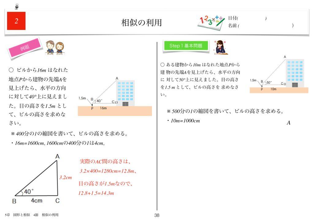 小学生から使える数学問題集中3m5章-38のサムネイル