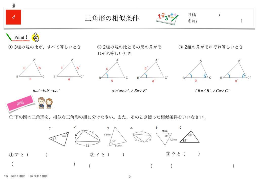 小学生から使える数学問題集中3m5章-5のサムネイル