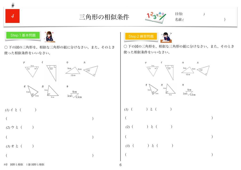 小学生から使える数学問題集中3m5章-6のサムネイル