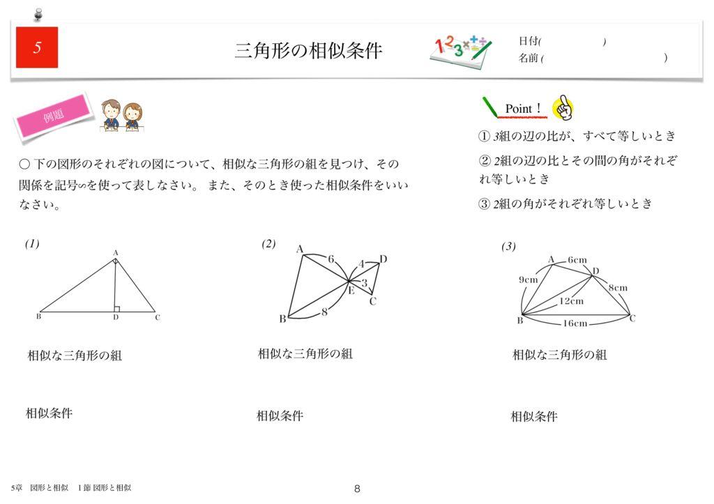 小学生から使える数学問題集中3m5章-8のサムネイル
