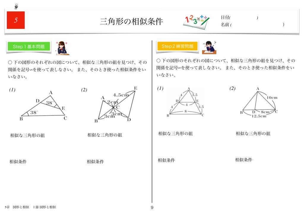 小学生から使える数学問題集中3m5章-9のサムネイル