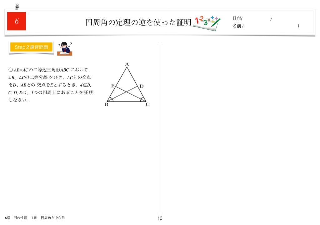 小学生から使える数学問題集中3m6章-13のサムネイル