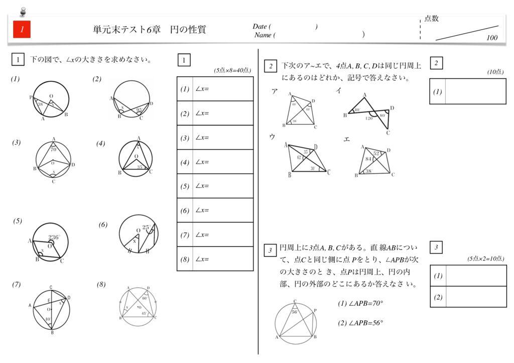 小学生から使える数学問題集中3m6章-2-3のサムネイル
