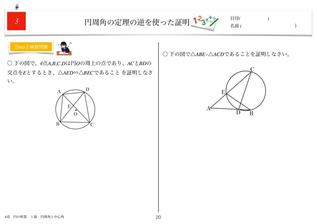 小学生から使える数学問題集中3m6章-20のサムネイル