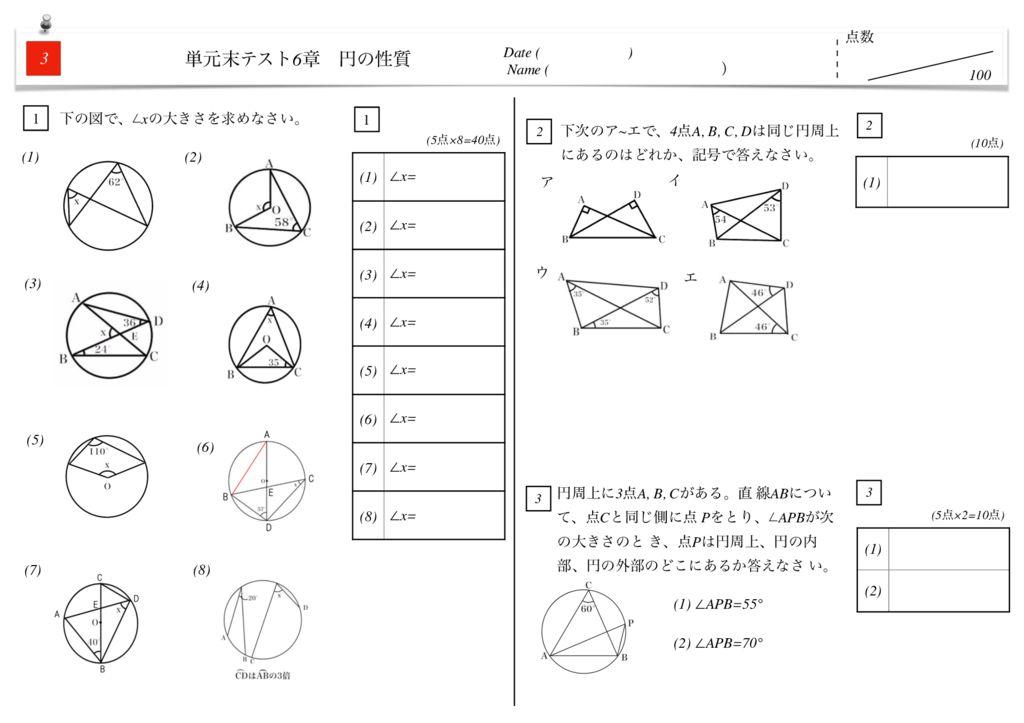 小学生から使える数学問題集中3m6章-6-7のサムネイル