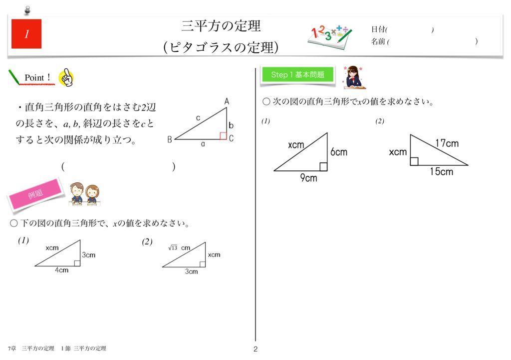 小学生から使える数学問題集中3m7-2のサムネイル