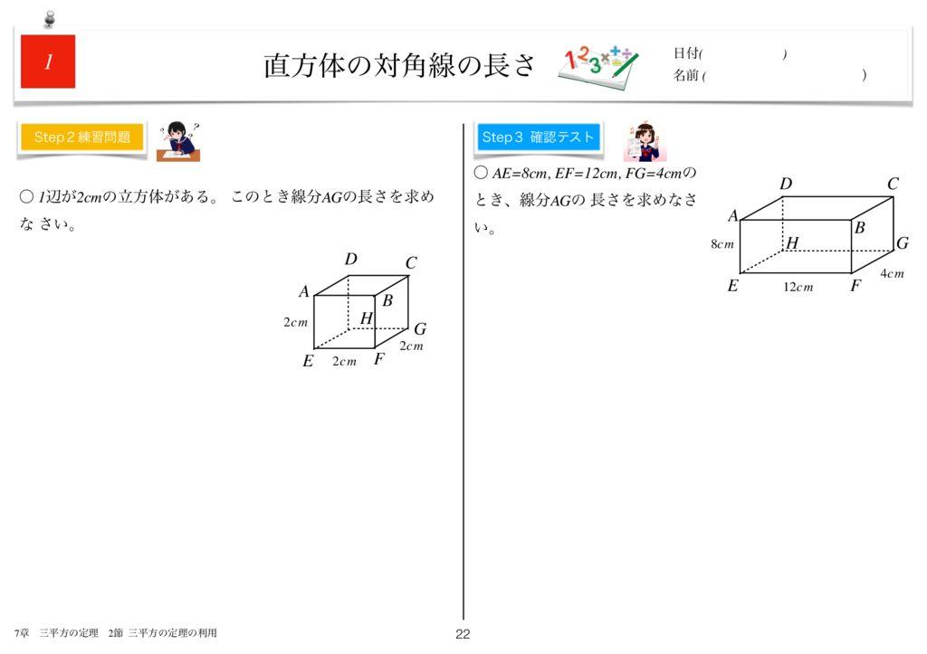 小学生から使える数学問題集中3m7-22のサムネイル