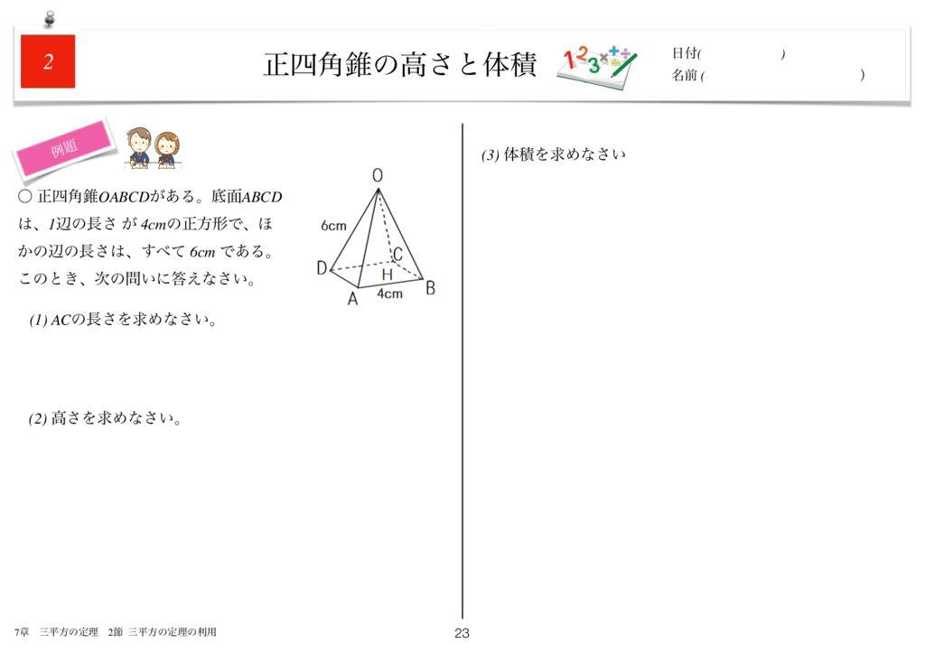 小学生から使える数学問題集中3m7-23のサムネイル