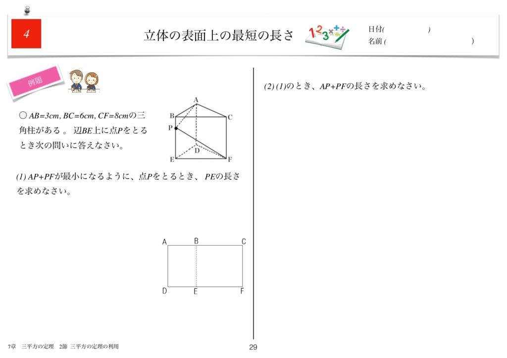 小学生から使える数学問題集中3m7-29のサムネイル