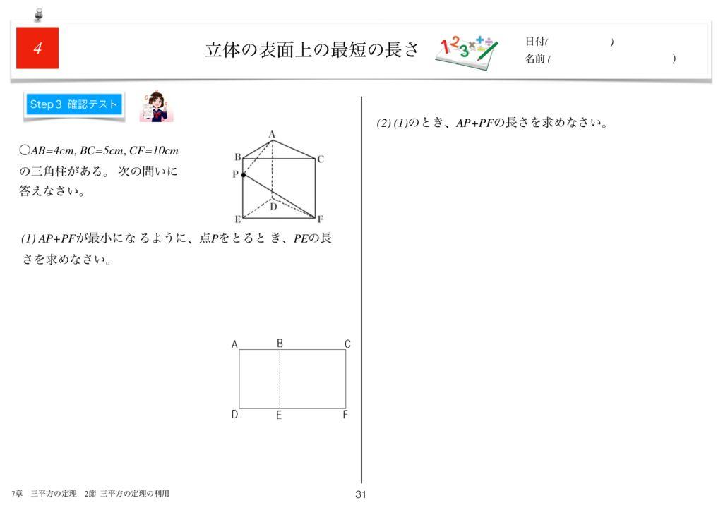 小学生から使える数学問題集中3m7-31のサムネイル