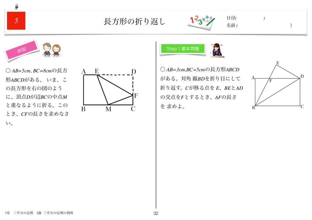 小学生から使える数学問題集中3m7-32のサムネイル