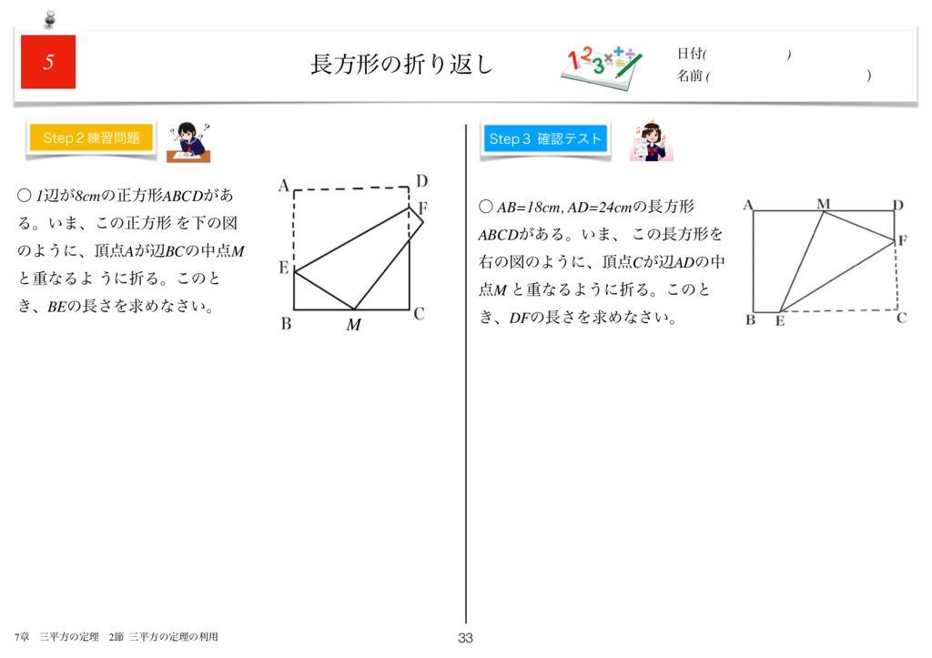 小学生から使える数学問題集中3m7-33のサムネイル