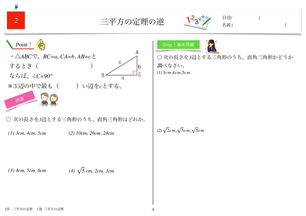 小学生から使える数学問題集中3m7-4のサムネイル