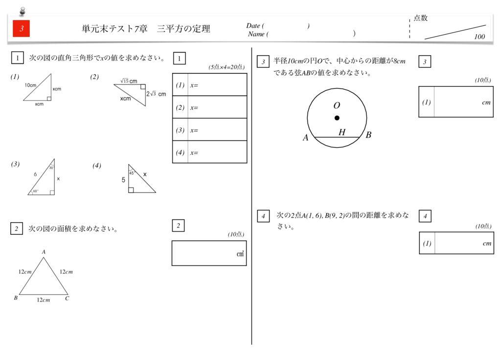 小学生から使える数学問題集中3m7-6-7のサムネイル