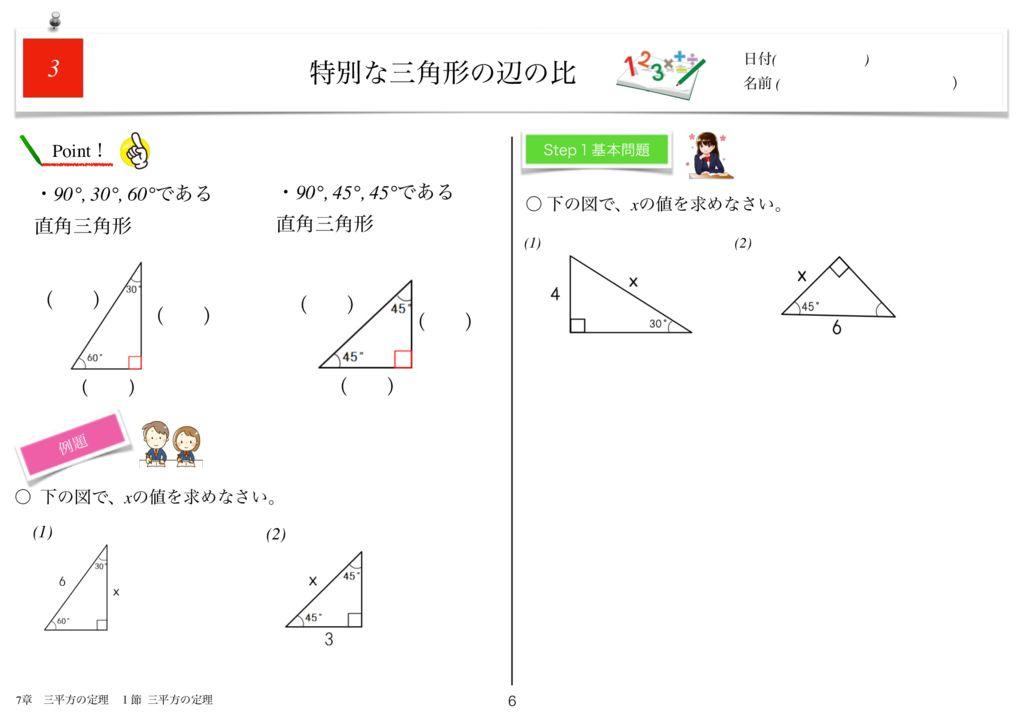 小学生から使える数学問題集中3m7-6のサムネイル