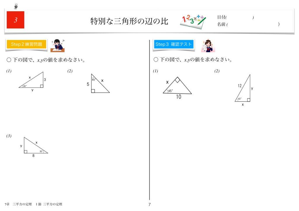 小学生から使える数学問題集中3m7-7のサムネイル