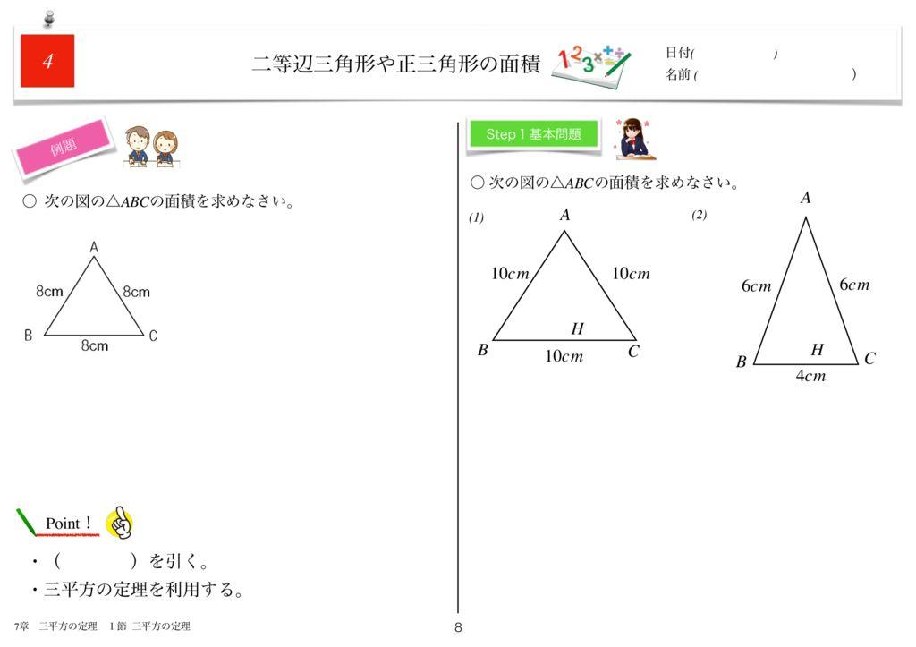 小学生から使える数学問題集中3m7-8のサムネイル