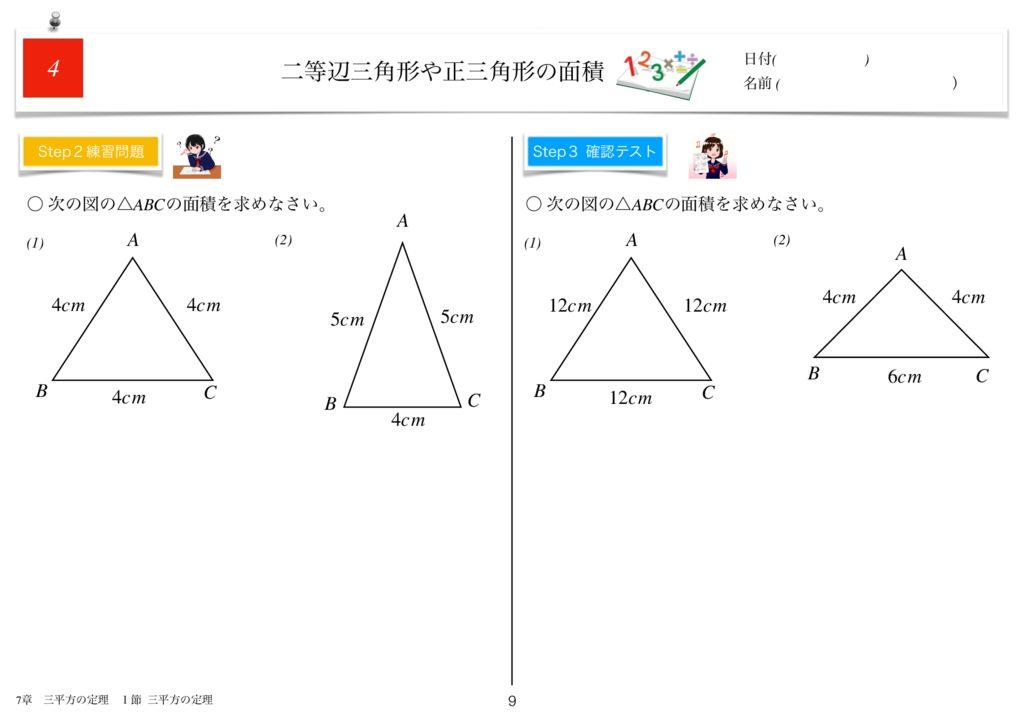 小学生から使える数学問題集中3m7-9のサムネイル