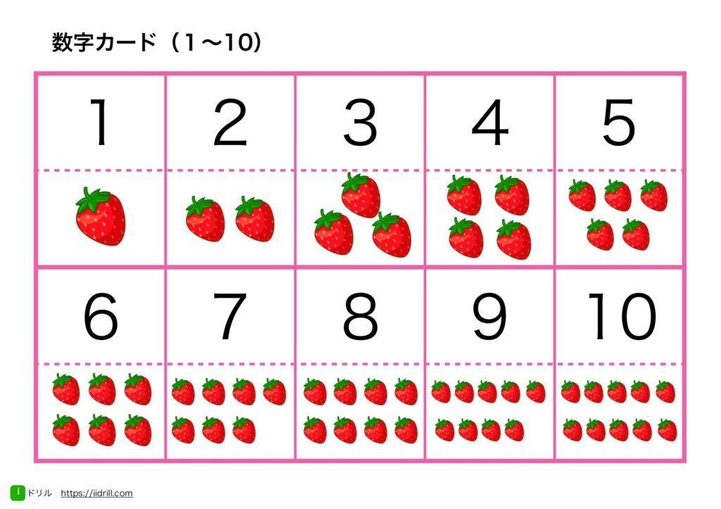 数字カード-1のサムネイル
