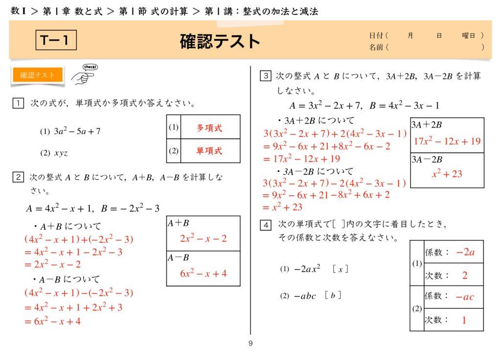 高数I 1−1 第1講確認テストのサムネイル