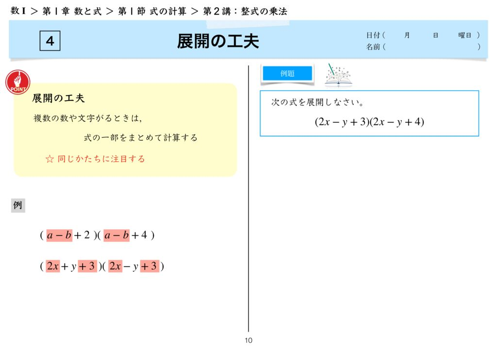 高数I 1−1 第2講完-10のサムネイル