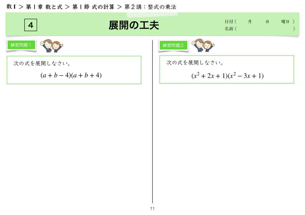 高数I 1−1 第2講完-11のサムネイル