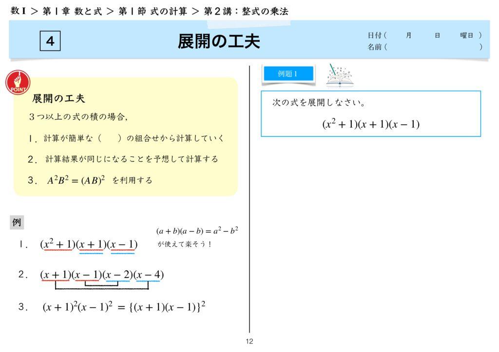 高数I 1−1 第2講完-12のサムネイル