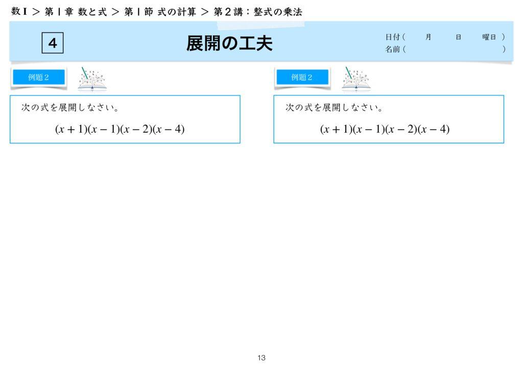 高数I 1−1 第2講完-13のサムネイル