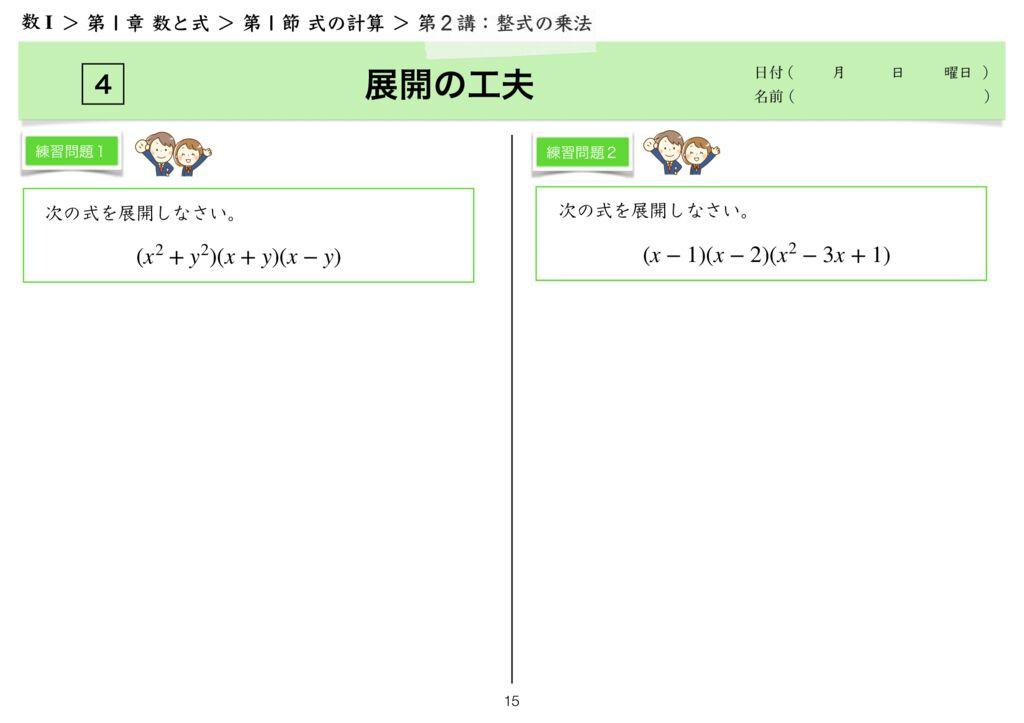 高数I 1−1 第2講完-15のサムネイル