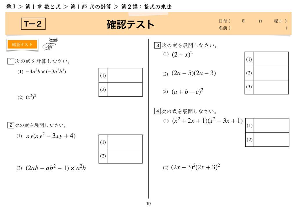 高数I 1−1 第2講完-19のサムネイル