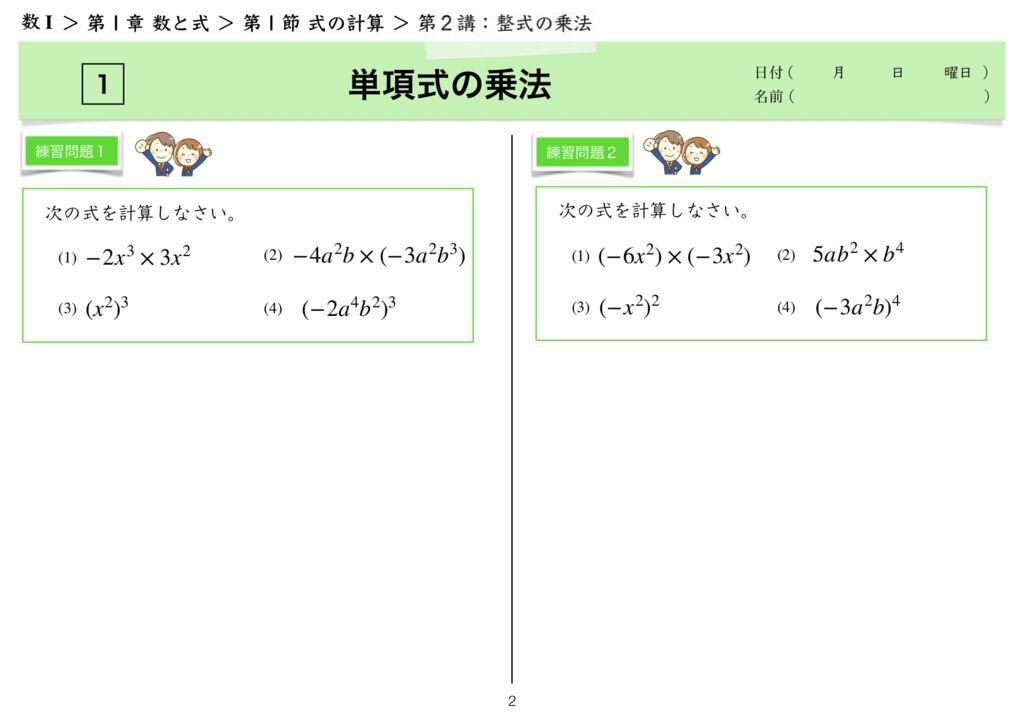 高数I 1−1 第2講完-2のサムネイル