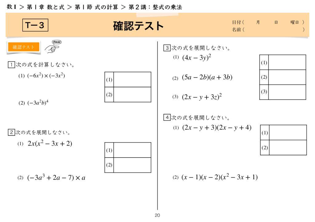 高数I 1−1 第2講完-20のサムネイル