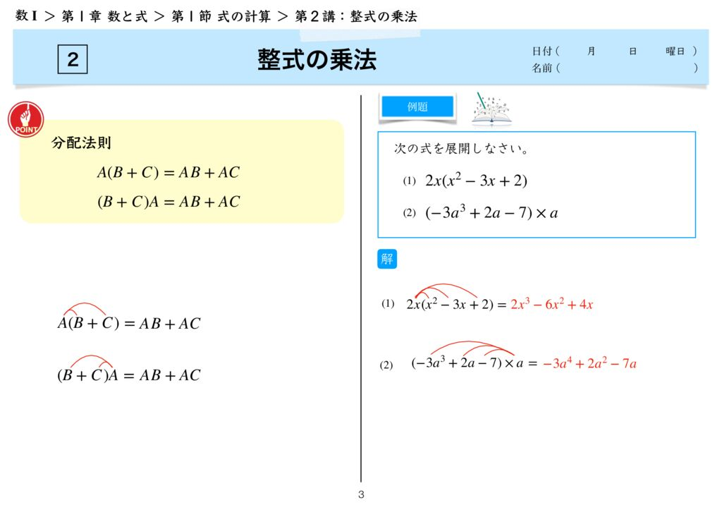 高数I 1−1 第2講完-3のサムネイル