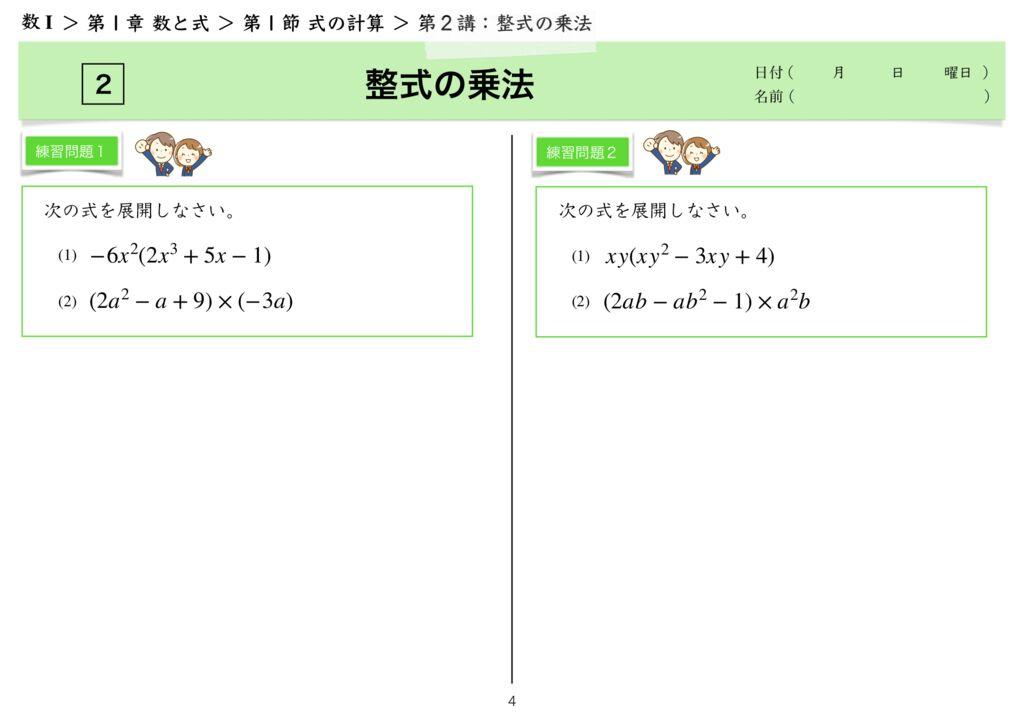 高数I 1−1 第2講完-4のサムネイル
