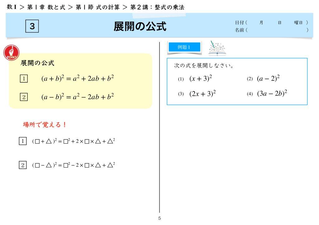 高数I 1−1 第2講完-5のサムネイル