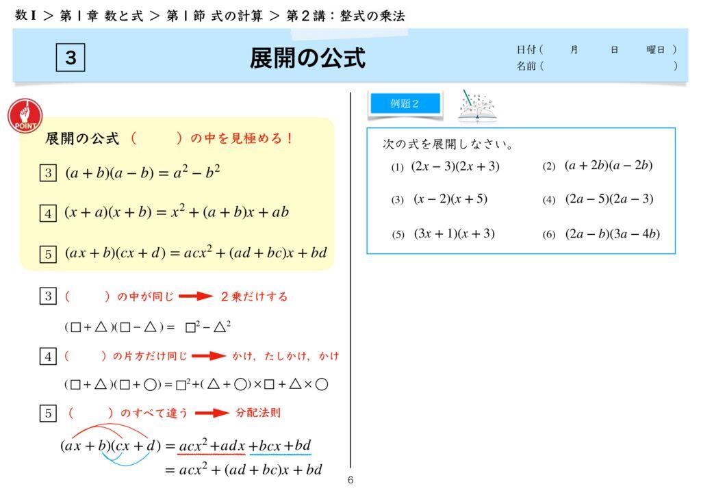 高数I 1−1 第2講完-6のサムネイル
